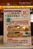 12.03.20【斗六】塔吉特千層蛋糕專賣店:IMG_6630.JPG