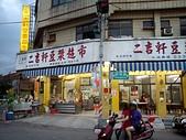11.08.10【斗六】《二吉軒豆漿超市 總店》:DSC01444.jpg