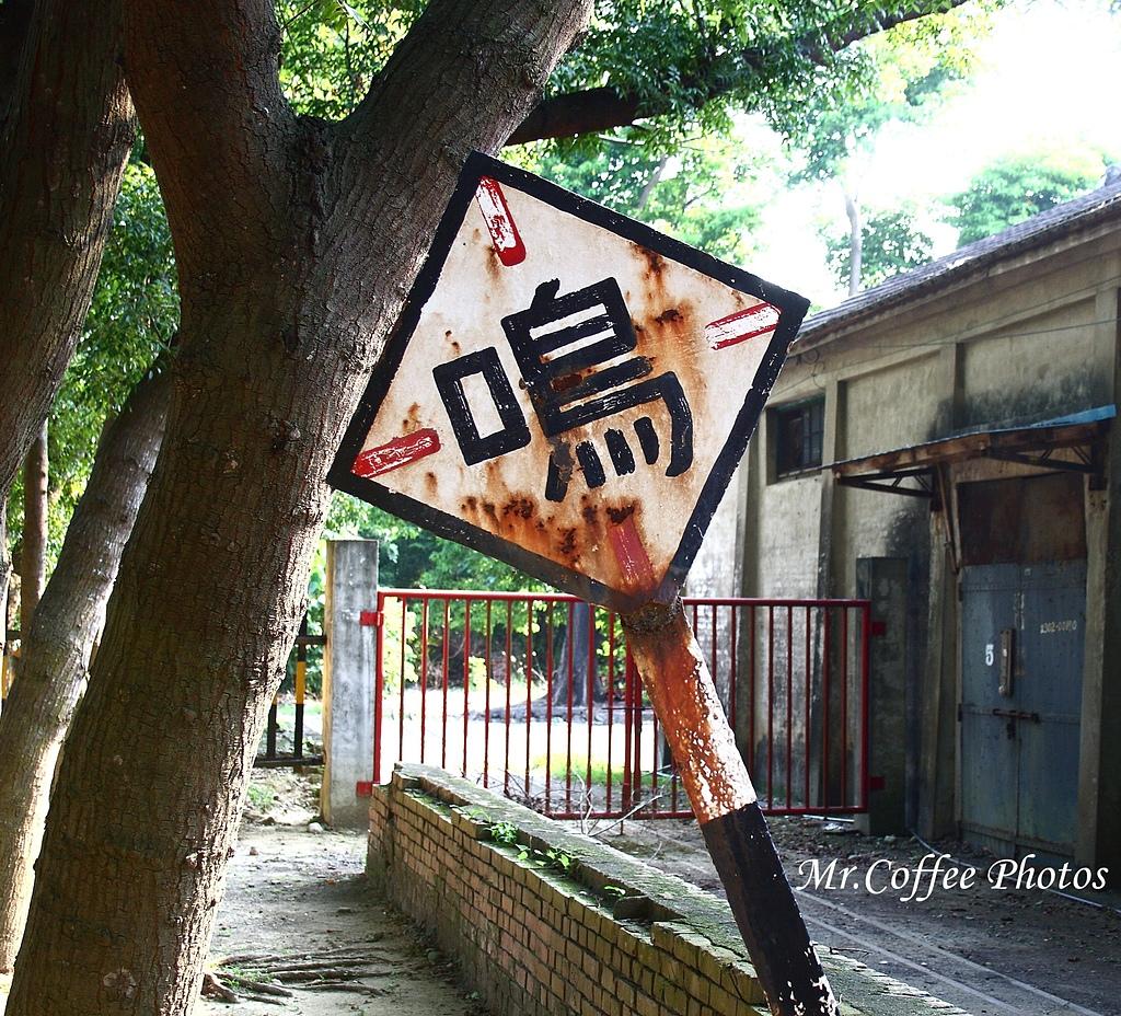 11.08.03【嘉義】《南靖糖廠》:IMG_6879.JPG