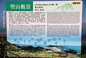 馬祖D306.壁山觀景台:IMG_2659.JPG