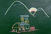 09.10.08 【2009年】塗鴉黑板:09-10-08 5.JPG