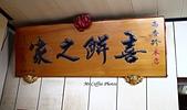 11.11.08【莿桐】《高香珍餅店》:IMG_0240.JPG
