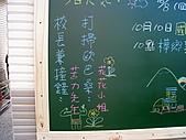 09.10.08 【2009年】塗鴉黑板:09-10-09 1.JPG