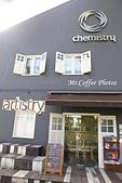 01 Chemistry 咖啡館:IMG_2917.JPG