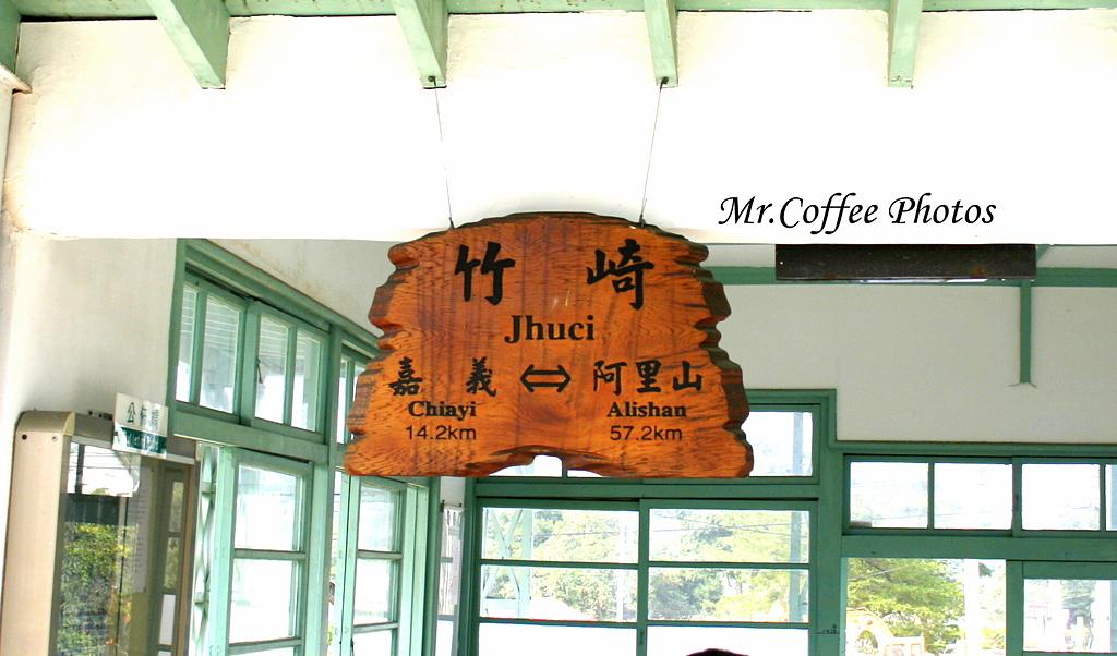 09.12.02【嘉義】《竹崎車站》:_MG_5349.JPG