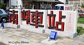 11.08.03【嘉義】《南靖火車站》:IMG_6840.JPG