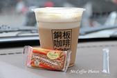 D3-6 銅板咖啡+藥師紅茶:IMG_8917.JPG