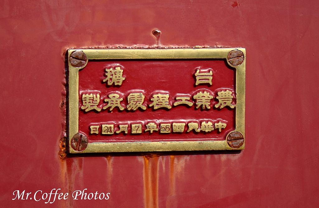 11.08.03【嘉義】《南靖糖廠》:IMG_6906.JPG