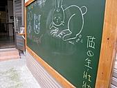 09.10.08 【2009年】塗鴉黑板:09-10-24 3.JPG