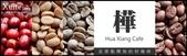 部落格導覽:樺鄉檔頭 2016-2.jpg