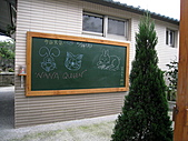 09.10.08 【2009年】塗鴉黑板:09-10-24 4.JPG