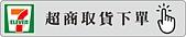 濃縮咖啡冰磚:超商取貨下單.jpg