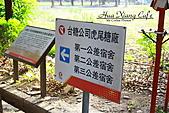 10.11.25【虎尾】《單身宿舍》:IMG_0672.JPG