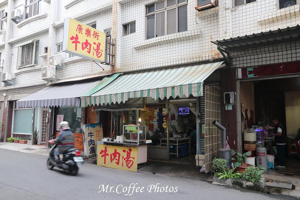 IMG_7947.JPG - D1-4 康樂街牛肉湯