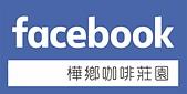 濃縮咖啡冰磚:嵌入Facebook儲存功能.jpg