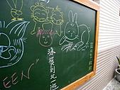09.10.08 【2009年】塗鴉黑板:09-10-25 3.JPG