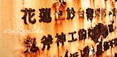 11.02.22【花蓮】《柴魚博物館》:鐵工做的介紹牌,字也是鐵的,工藝真了不起