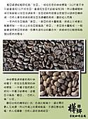 09.08.27 關於咖啡:09.生豆.jpg