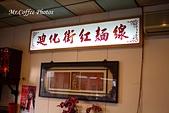 11.11.29【斗六】《迪化街紅麵線》:IMG_1077.JPG