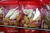 11.11.08【莿桐】《高香珍餅店》:IMG_0228.JPG
