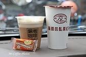 D3-6 銅板咖啡+藥師紅茶:IMG_8918.JPG