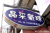 11.08.24【嘉義】《晶彩氣球》:IMG_3054.JPG