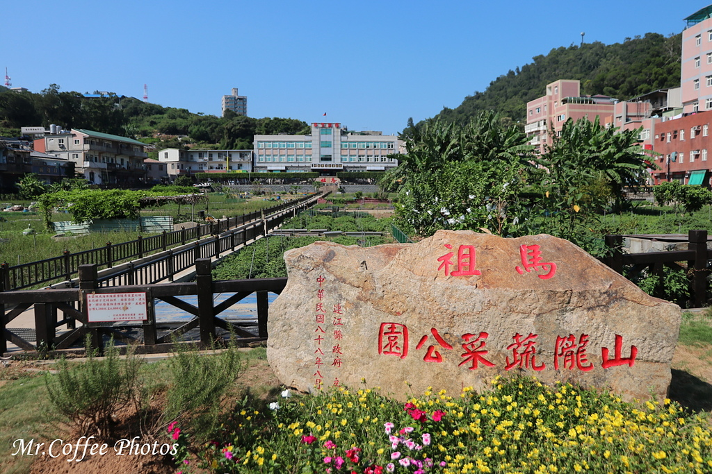 IMG_1758.JPG - 馬祖D203.蔬菜公園