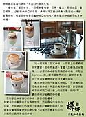 09.08.27 關於咖啡:11.品嚐.jpg