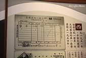 11.12.20【斗六】《大同黑金醬油館》:IMG_1892.JPG