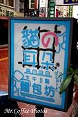 11.08.31【斗六】《貓耳朵麵包坊》:IMG_7517.JPG