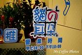 11.08.31【斗六】《貓耳朵麵包坊》:IMG_7518.JPG