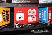 11.02.22【花蓮】《柴魚博物館》:抓到4隻魚,很開心~~~YA!