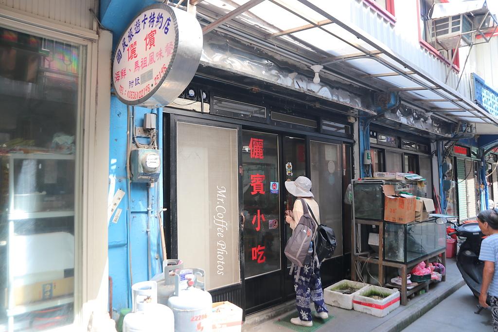 IMG_1676.JPG - 馬祖D201.儷儐餐廳