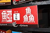 11.02.22【花蓮】《柴魚博物館》:三隻魚