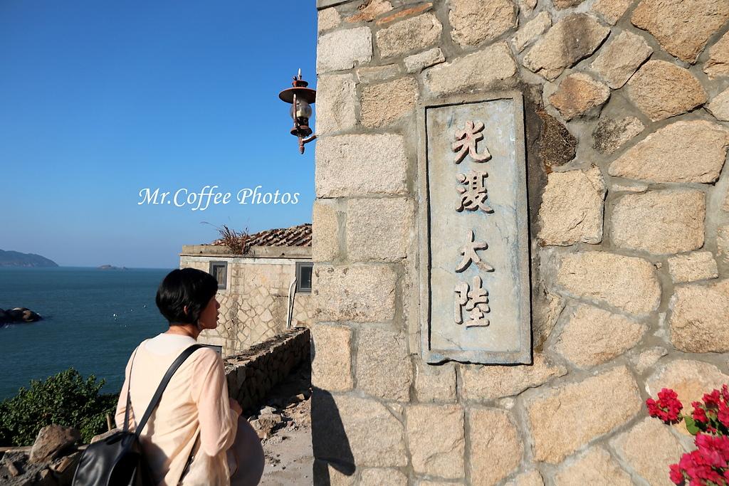IMG_2768.JPG - 馬祖D307.芹壁村