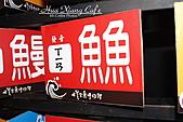 11.02.22【花蓮】《柴魚博物館》:兩隻魚