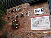 10.02.24【古坑】《福祿壽酒廠》:IMG_4552.JPG