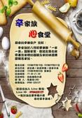 1030803-辛家族心食堂活動:1030803-辛家族心食堂活動 (1).JPG
