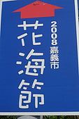 2008嘉義市花海節:P1020165.JPG