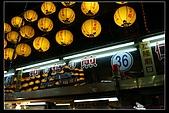 基隆廟口夜市:DSC03394.jpg