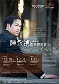 歐普思音樂藝術音樂會訊息:北歐櫥窗--陳永禎鋼琴獨奏會