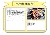 生活點滴:QQ黑糖.jpg