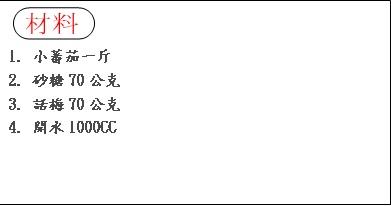 生活點滴:梅漬蕃茄-2.jpg