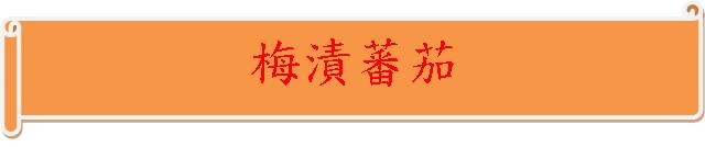生活點滴:梅漬蕃茄-1.jpg