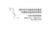 幻燈片:禾馨美學證照學苑
