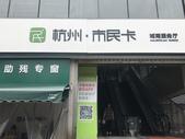 20180621上海杭州:S__2949137.jpg
