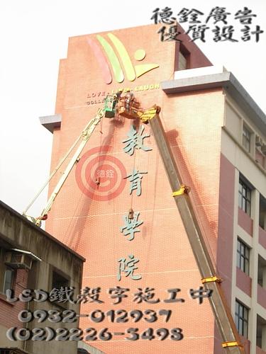 1-輔仁大學LED鐵殼字-封面使用圖片.jpg - 招牌