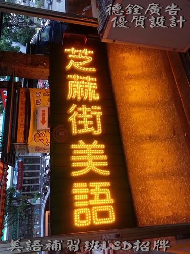 芝麻街美語.jpg - 招牌
