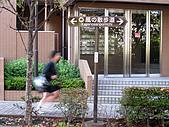 2009.11.19~22@東京自由行(DAY3):DEAR的得意之作(?)像風一樣的慢跑者跑在風之散步道上XD