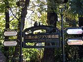 2009.11.19~22@東京自由行(DAY3):走15分鐘,終於到美術館囉~